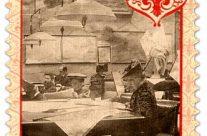 POSTE ITALIANE 57^  emissione  del 15 ottobre 2020  di un francobollo dedicato al Gabinetto scientifico letterario G.P Vieusseux di Firenze, nel secondo centenario della fondazione
