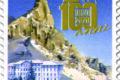 POSTE ITALIANE 66^  emissione  del 28 ottobre 2020  di un francobollo celebrativo della Scuola Alpina della Guardia di Finanza di Predazzo, nel centenario dell'istituzione
